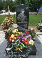 Могила Скульського Олександра Олексійовича